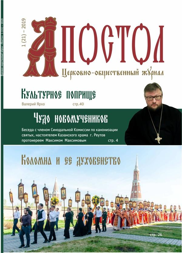 """Журнал """"Апостол"""""""