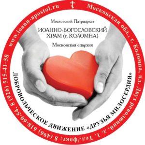 """Добровольческое движение """"Друзья Милосердия"""""""